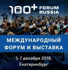 100+ Forum Russia 2018
